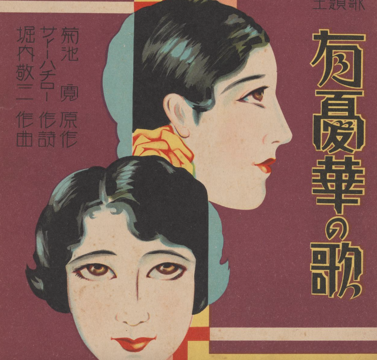 Asia Society At NGV: WOMENOMICS IN JAPAN [Melbourne]